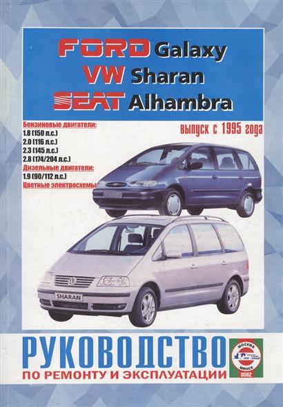 Гусь С. (сост.) Ford Galaxy. VW Sharan. Seat Alhambra. Выпуск с 1995 года. Руководство по ремонту и эксплуатации. Бензиновые и дизельные двигатели бу правый передний поворотник на vw sharan 1999 г в