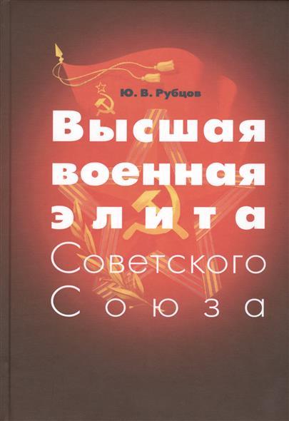 Рубцов Ю. Высшая военная элита Советского Союза. Опыт социокультурного портретирования