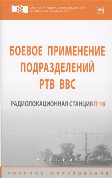 Боевое применение подразделений РТВ ВВС. Радиолокационная станция П-18. Учебник