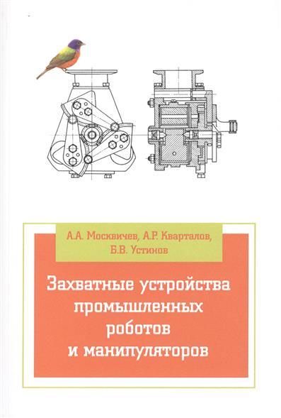 Захватные устройства промышленных роботов и манипуляторов: учебное пособие