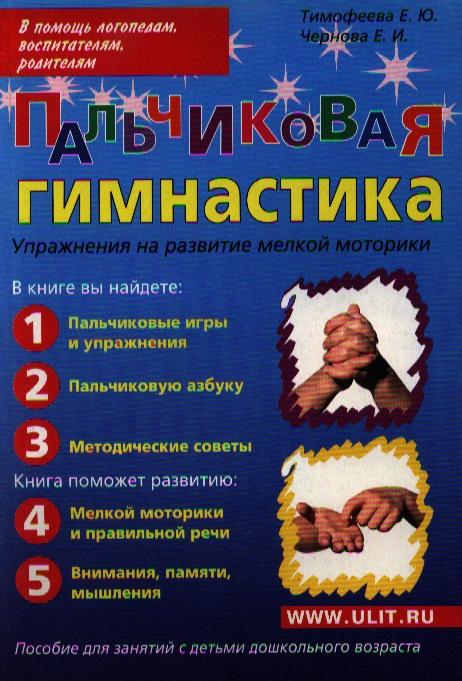 Тимофеева Е., Чернова Е. Пальчиковая гимнастика. Упражнения на развитие мелкой моторики ISBN: 9785793109192 пальчиковая гимнастика