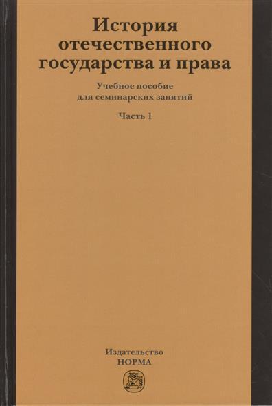 История отечественного государства и права. Часть 1. Учебное пособие для семинарных занятий
