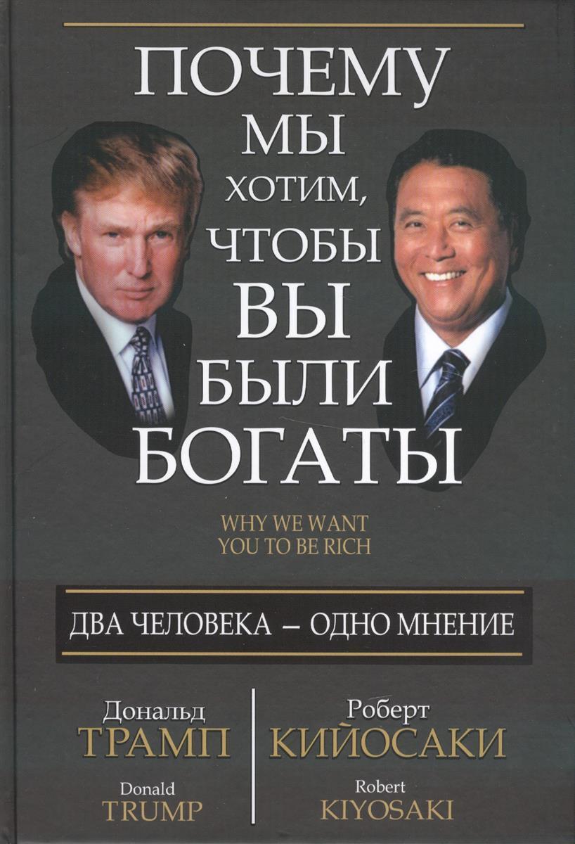 Дональд трамп и роберт кийосаки почему мы хотим чтобы вы были богаты