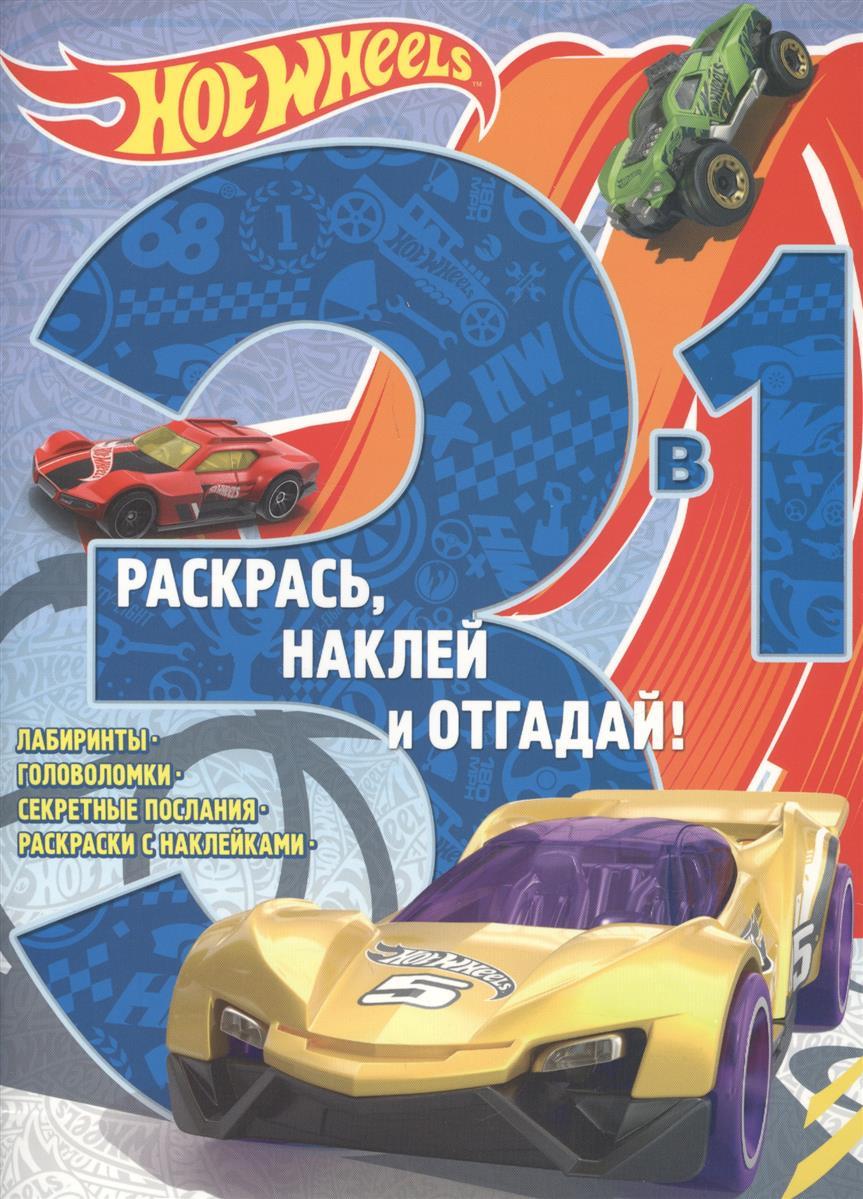 Пименова Т. (ред.) Раскрась, наклей и отгадай! 3 в 1. РНО3-1 № 1705 (Hot Wheels) пименова т ред наклей и отгадай n рдп 1401 барби