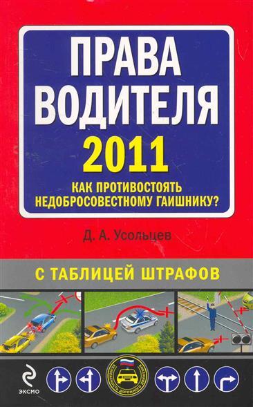 Права водителя 2011 Как противостоять недобросовестному гаишнику