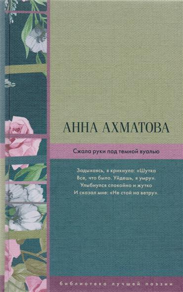 Ахматова А. Сжала руки под темной вуалью mxh 6