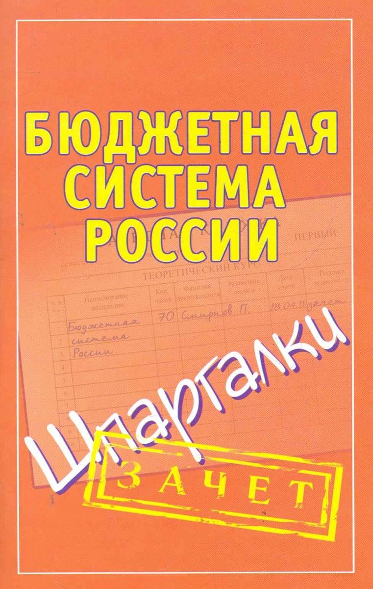 Смирнов П. (сост.) Бюджетная система России Шпаргалки психологические шпаргалки