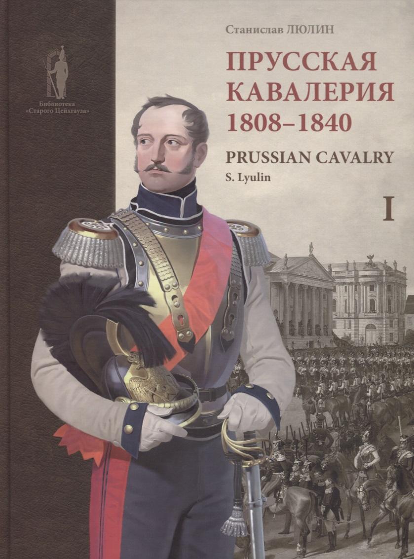 Люлин С. Prussian cavalry / Прусская кавалерия 1808-1840. Том I