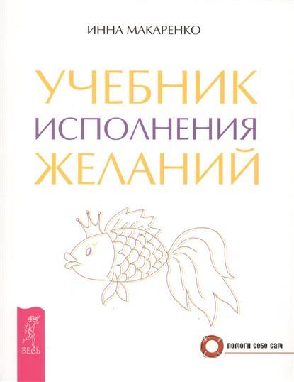 Макаренко И. Учебник исполнения желаний дмитрий калинский техника исполнения желаний