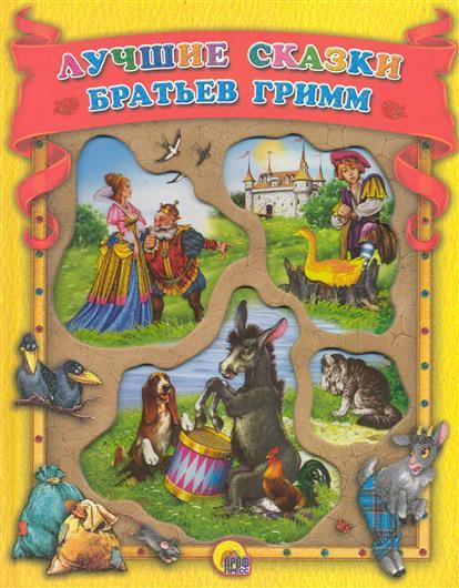 Братья Гримм Лучшие сказки братьев Гримм братья гримм братья гримм большая книга сказок