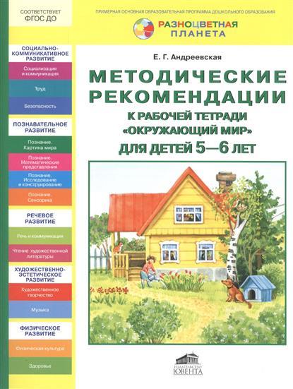 """Методические рекомендации к рабочей тетради """"Окружающий мир"""" для детей 5-6 лет"""