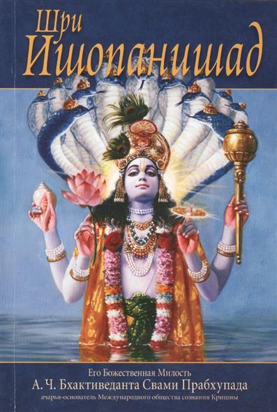 Шри Ишопанишад. Знание, которое приближает человека к Кришне, Верховной Личности Бога