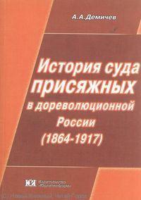 История суда присяжных в дореволюционной России