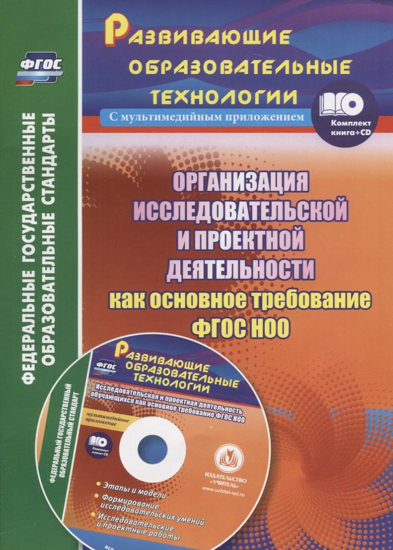 Организация исследовательской и проектной деятельности обучающихся начальной школы как основное требование ФГОС НОО (+CD)