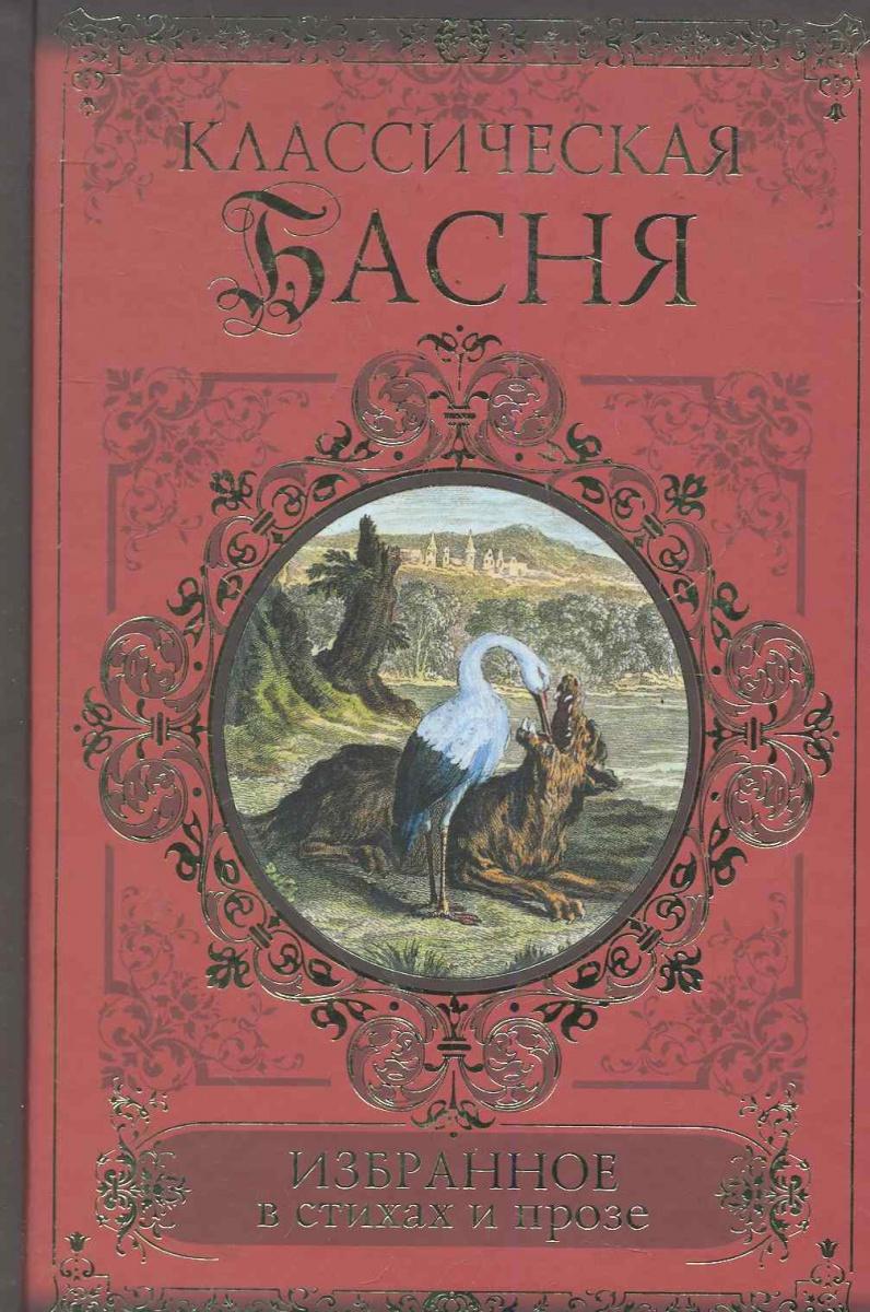 цены Бондарь-Терещенко И. (сост.) Классическая басня Избранное в стихах и прозе