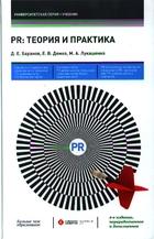 PR: Теория и практика. Учебник. 2-е издание, переработанное и дополненное