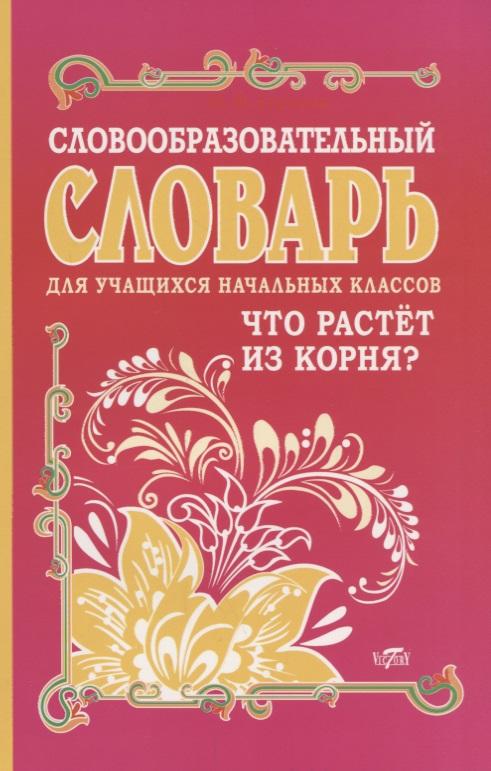 Гуркова И. Словообразовательный словарь для учащихся начальных классов. Что растет из корня? цены онлайн