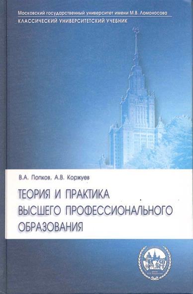 Теория и практика высшего проф. образования
