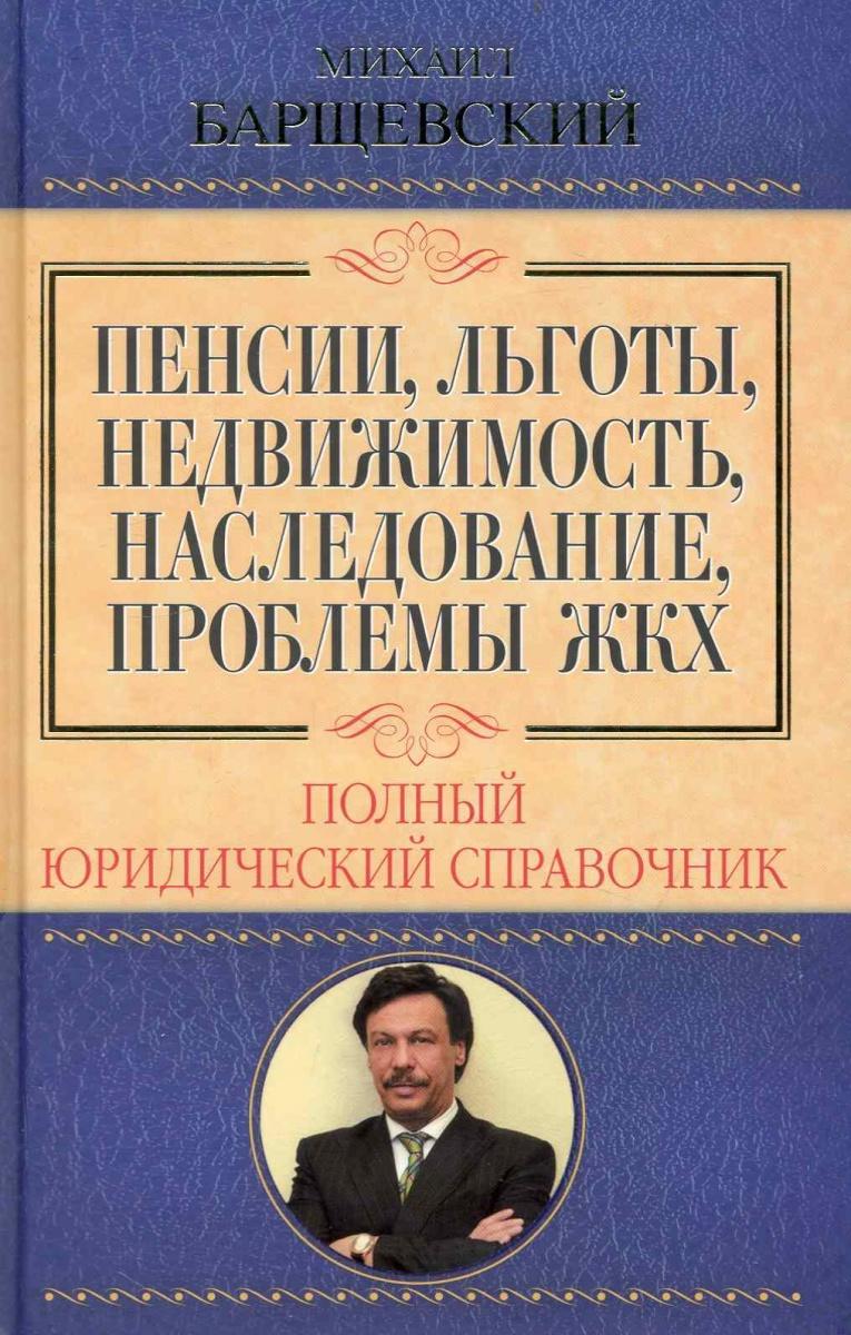 Барщевский М. Пенсии льготы наследование проблемы ЖКХ