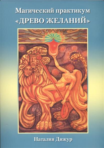 Дижур Н. Магический практикум Древо желаний (брошюра + игровое поле) магический практикум древо желаний