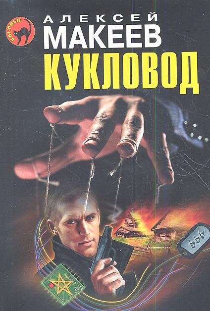 цена на Макеев А. Кукловод