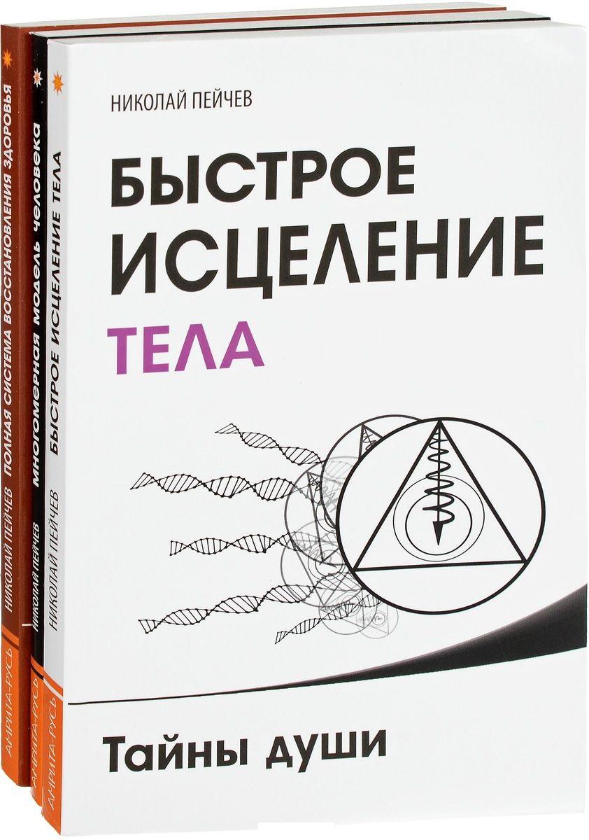 Пейчев Н. Причины заболеваний и пути их устранения (комплект из 3 книг)