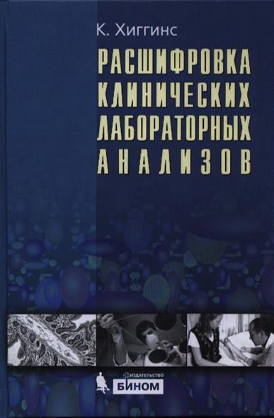 Хиггинс К. Расшифрока клинических лабораторных анализов. 6-е издание