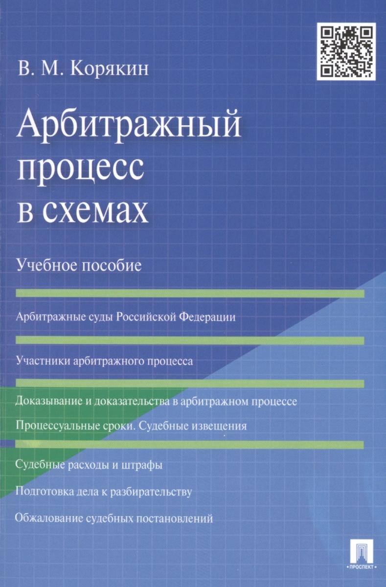 Арбитражный процесс в схемах: Учебное пособие