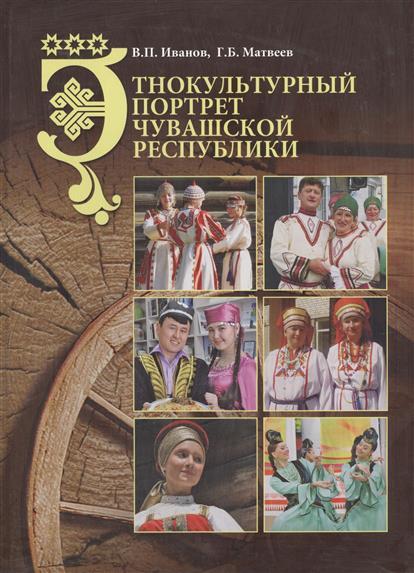 Этнокультурный портрет Чувашской Республики. Монография