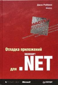 Роббинс Дж. Отладка приложений для Microsoft. NET