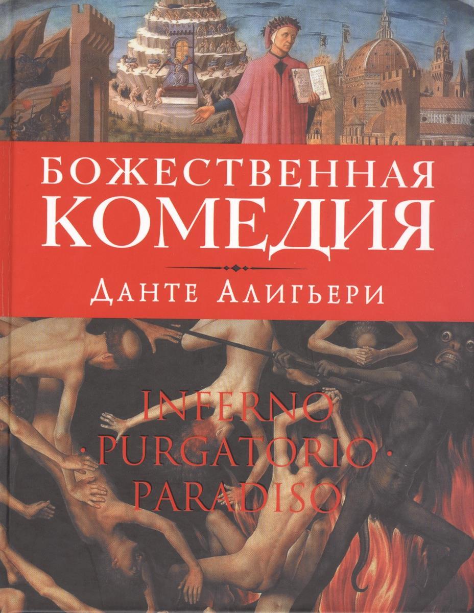 Данте А. Божественная комедия. Ад. Чистилище. Рай книги эксмо божественная комедия