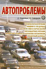 Решетин Д. Автопроблемы Полезное практич. пос. для автовладельцев