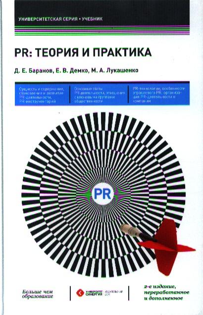 Баранов Д., Демко Е., Лукашенко М. PR: Теория и практика. Учебник. 2-е издание, переработанное и дополненное ISBN: 9785425700919 шеремет а д аудит учебник 7 е издание переработанное и дополненное