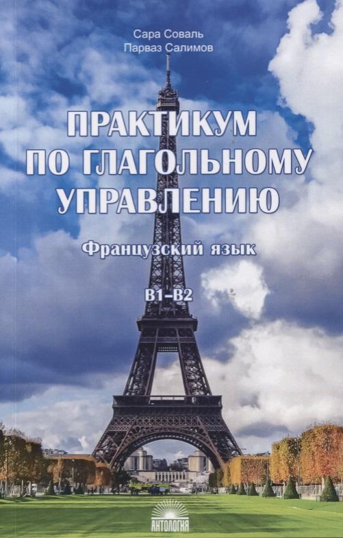 Соваль С., Салимов П. Практикум по глагольному управлению. Французский язык. Уровень B1-B2 sicher b2 kursbuch