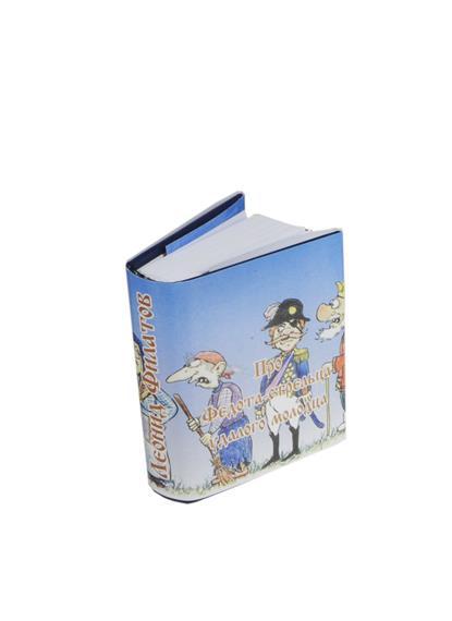 Филатов Л. Про Федота-стрельца удалого молодца (миниатюрное издание) аудиокнига про федота стрельца удалого молодца читает качан в