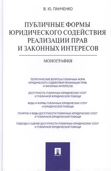 Панченко В. Публичные формы юридического содействия реализации прав и законных интересов: монография