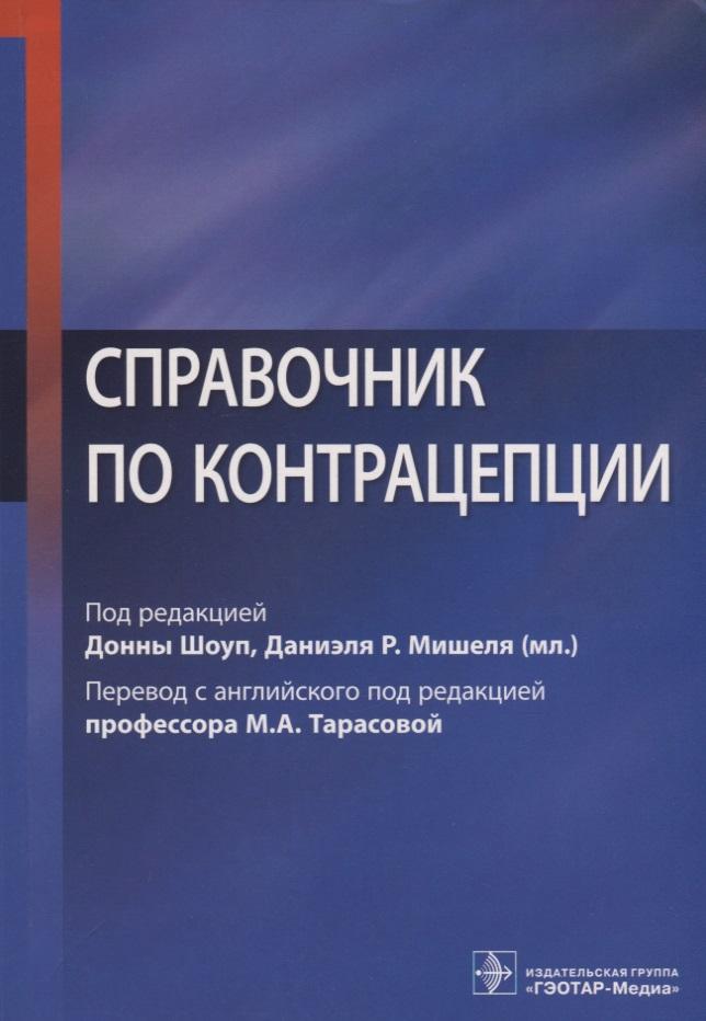 Шоуп Д., Мишель Д. (ред.) Справочник по контрацепции