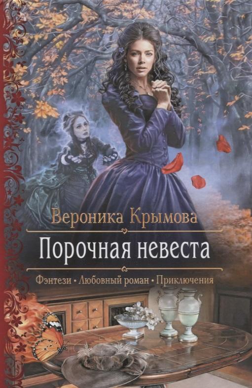Крымова В. Порочная невеста цены онлайн