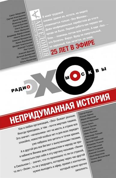Рябцева Л. (сост.) Эхо Москвы. Непридуманная история стоимость