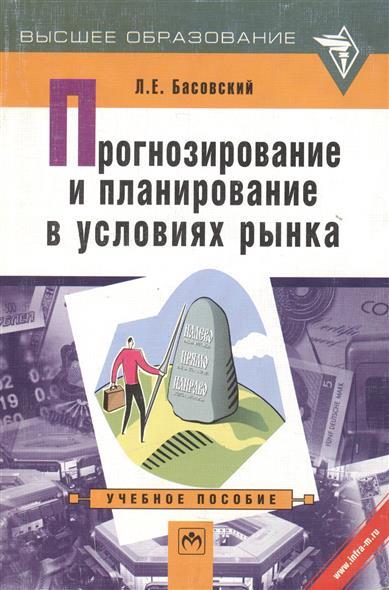 Басовский Л. Прогнозирование и планирование в условиях рынка