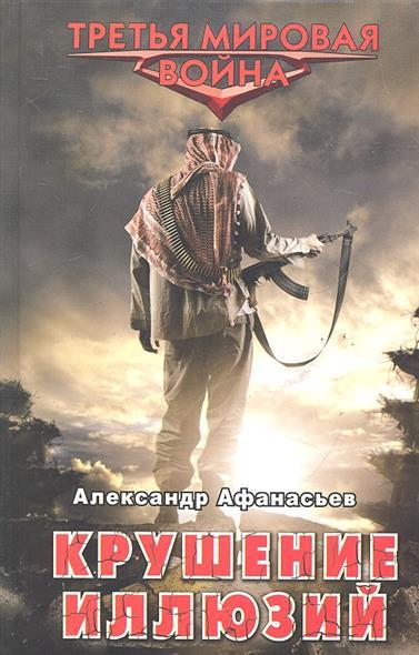Афанасьев А. Крушение иллюзий энциклопедия иллюзий