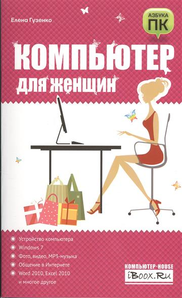 Гузенко Е. Компьютер для женщин
