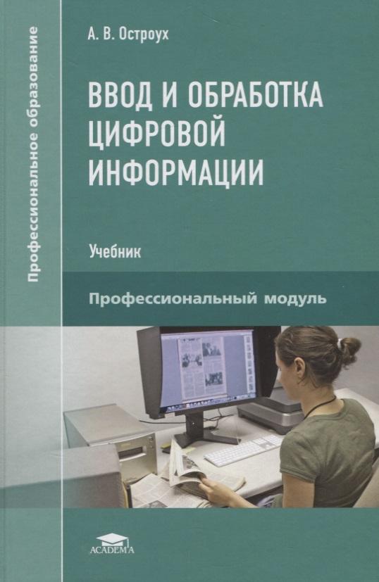 Ввод и обработка цифровой информации. Профессиональный модуль. Учебник