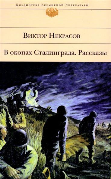 В окопах Сталинграда Рассказы