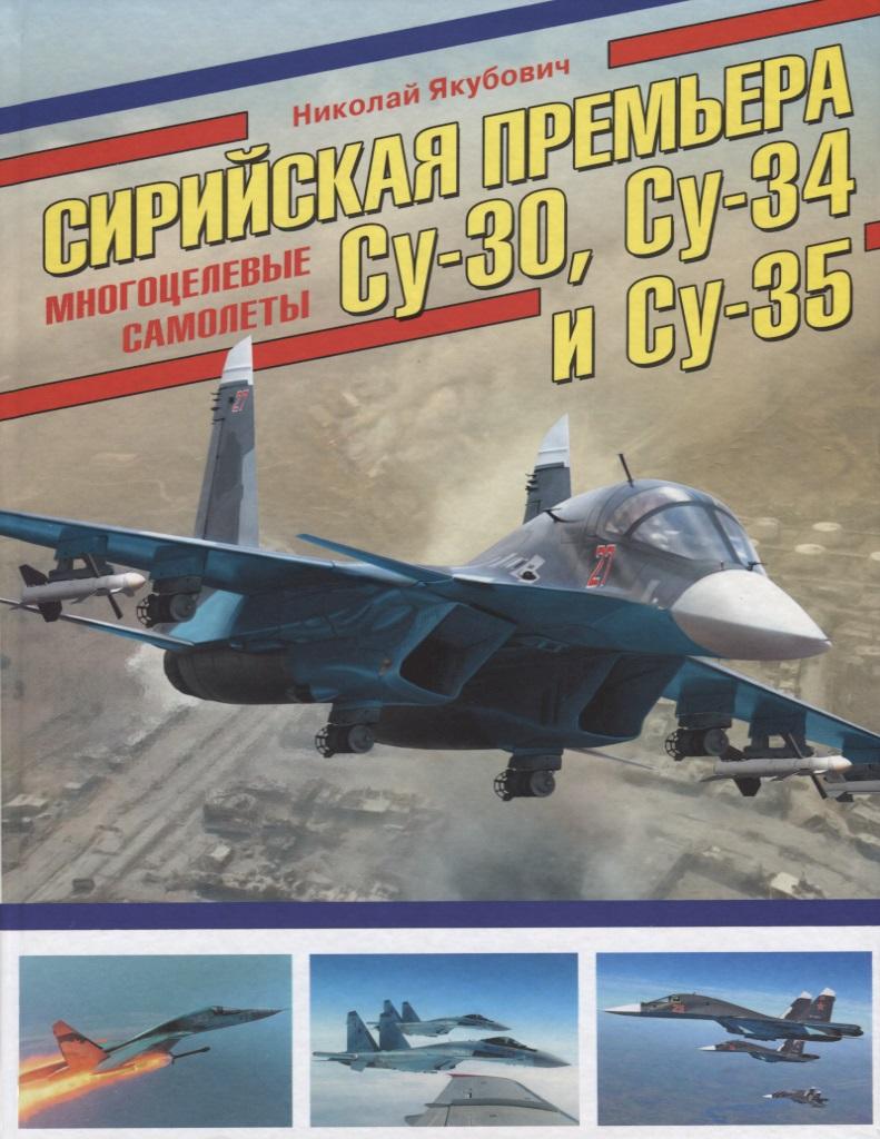 Якубович Н. Сирийская премьера. Многоцелевые самолеты Су-30, Су-34 и Су-35 use of e journals
