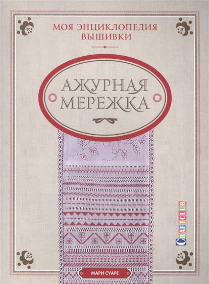 Моя энциклопедия вышивки: Ажурная мережка (комплект из 3 книг)