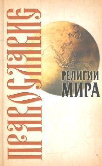 Иванов Ю. Православие иванов ю православие 2 е изд