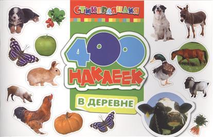 Котятова Н. (ред.) В деревне. 400 наклеек