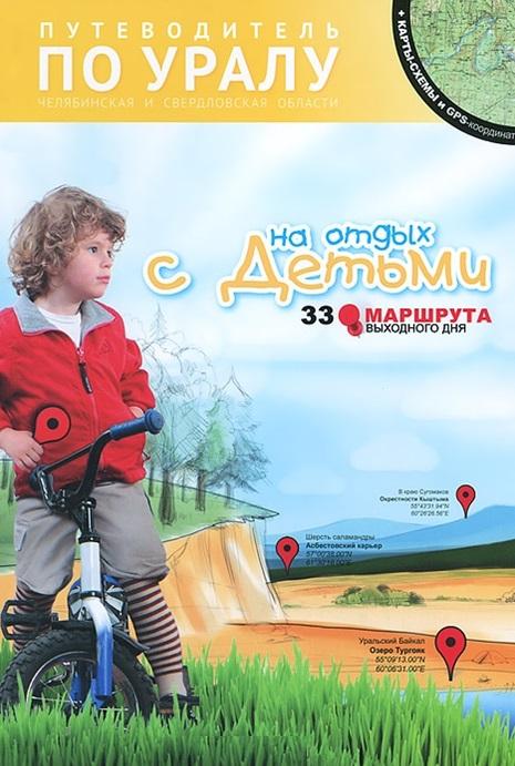 Карпович А., Мурашова И. 33 маршрута выходного дня. На отдых с детьми. Путеводитель по Уралу