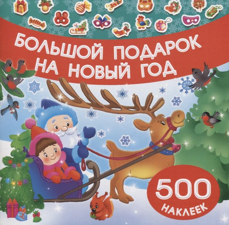 Горбунова И. (худ.) Большой подарок на Новый год корсакова е смирнова а подарок на новый год